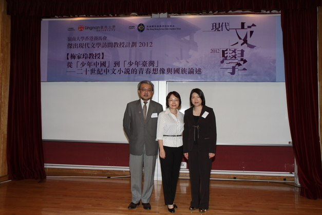 (From left) Prof Stephen Chan Ching-kiu, Academic Dean of Faculty of Arts, Prof Mei Chia-ling and Miss Kitty Liu, Charities Manager of The Hong Kong Jockey Club.