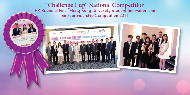 Students win awards in innovation and entrepreneurship competition