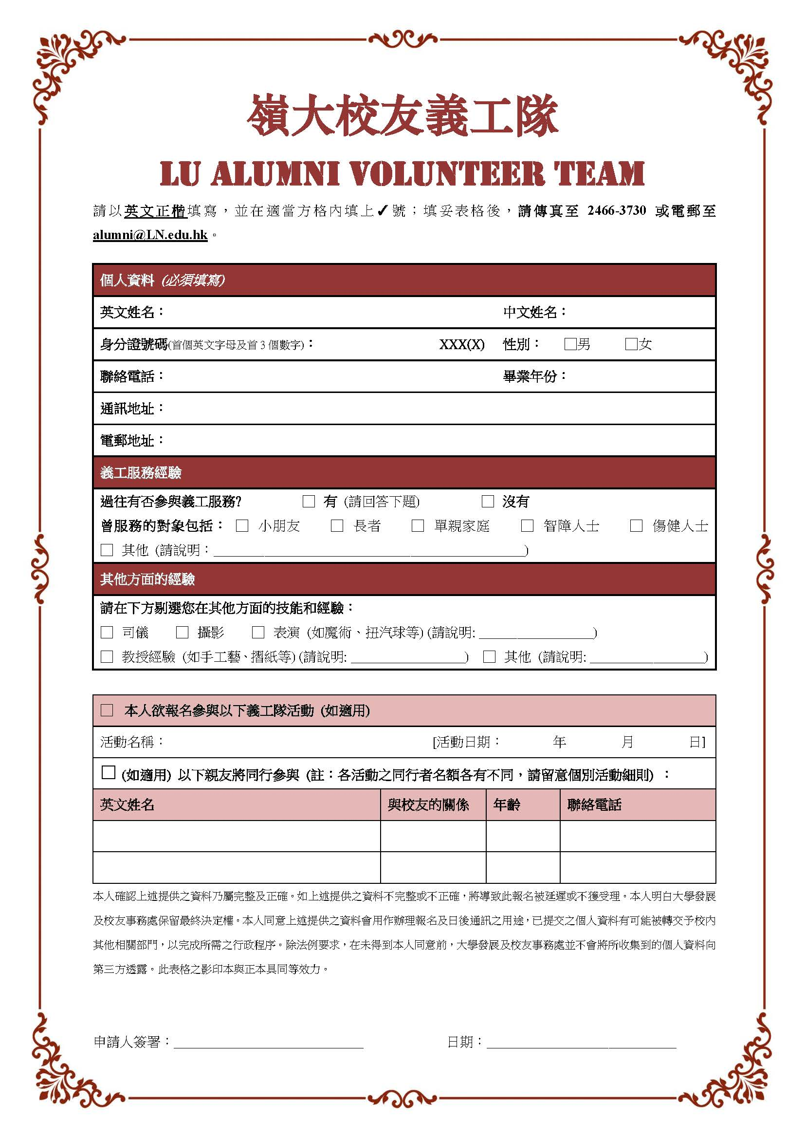 Alumni Volunteer Team Application Form