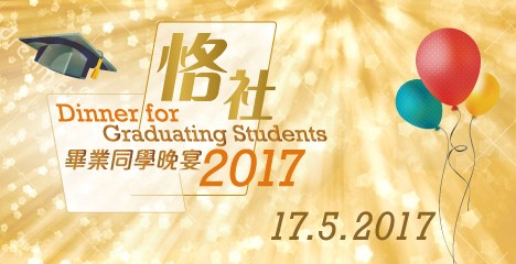 Dinner for Graduating Students 2017