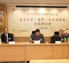 Department of Chinese organises academic conference to explore excavated literature of China