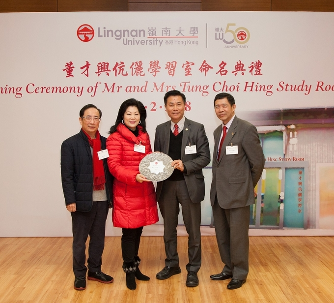 Naming Ceremony of Mr and Mrs Tung Choi Hing Study Room