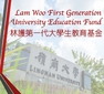 Establishment of Lam Woo First Generation University Education Fund