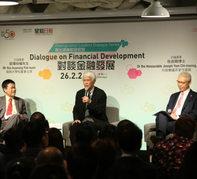 Dr Joseph Yam Chi-kwong and Mr Rex Auyeung Pak-kuen discuss financial development at Lingnan University's Distinguished Leaders Dialogue
