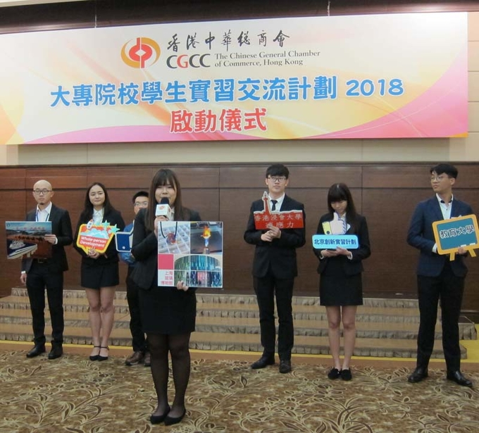 Lingnan students join summer internship programme of The Chinese General Chamber of Commerce