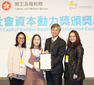 Community contributions of Lingnan recognised by Community Investment and Inclusion Fund