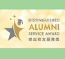 Distinguished Alumni Service Award