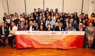 Lingnan University Organises International Symposium to discuss the Internationalization and Quality Management in Higher Education