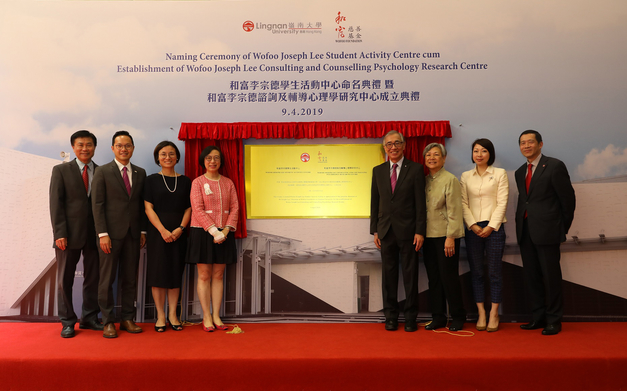 Prof Sophia CHAN Siu-Chee(4th left), Dr Joseph LEE(4th right), Mr IP Shing-Hing(1st right), Prof Leonard K CHENG(1st left) and other officiating guests host the Naming Ceremony.