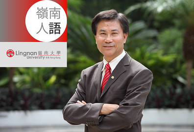 "Article ""Strategies of sustainable economic development in China and their impacts on international economic relations"" by Professor Leonard K CHENG, President of Lingnan University (Chinese only)"