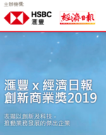 HSBC X HKET Innovative Business Award