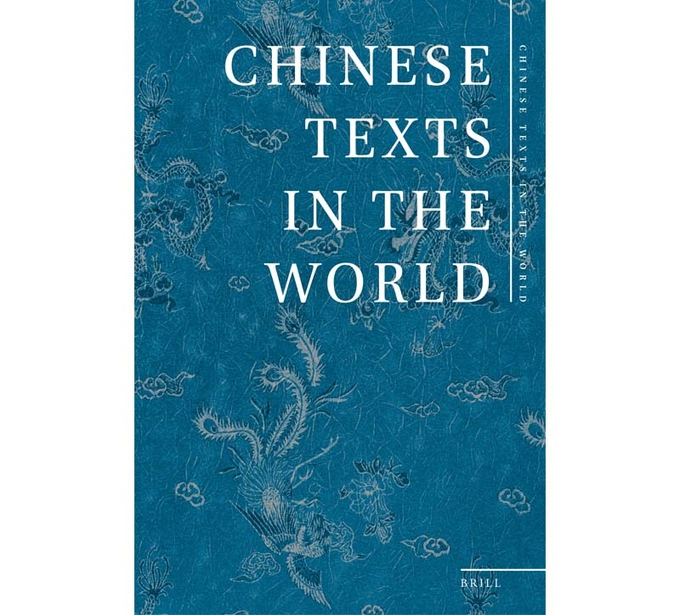 Chinese Texts in the World looks into how Chinese literary travels to and fro under global paradigms and cultures