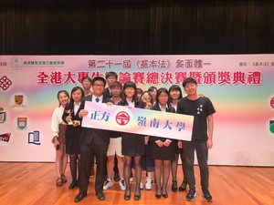 lingnan debate team
