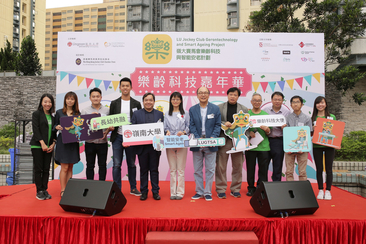 LU holds Gerontech Carnival to promote gerontechnology and smart ageing