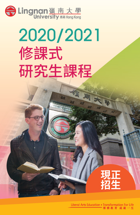 2020/2021 Taught Postgraduate Admission