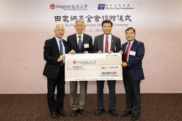 Tin Ka Ping Foundation