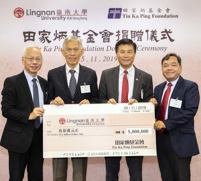 LU receives HK$5 million from Tin Ka Ping Foundation to promote Chinese culture