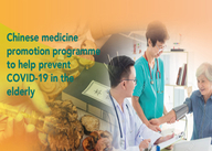 Chinese medicine promotion programme