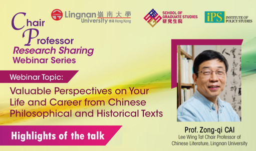 Prof Zong-qi Cai, Chair Professor of Chinese Literature defined three cultural perspectives to act as a framework for his studies in comparative literature. Find out what Prof Cai said at his Chair Professor webinar